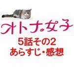 ドラマオトナ女子あらすじ【5話2】