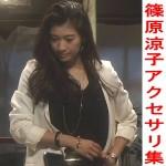 オトナ女子篠原涼子(中原亜紀)アクセサリー集