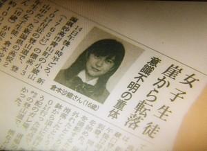 エンジェルハート綾音(あやなさん)姉の倉本沙織さん(16歳)崖から転落事故の記事
