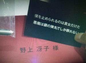 エンジェルハート6話、冴子の元に届いた銀の弾丸と手紙。