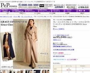 ドラマオトナ女子で篠原涼子着用コート販売店ヤフーのショッピングページ。