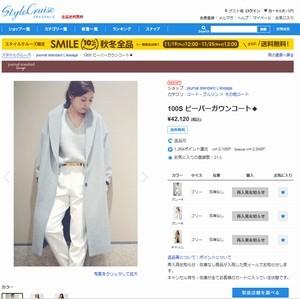 オトナ女子篠原涼子さん着用緑・白色コート?「100S ビーバーガウンコート◆」