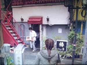 坂田みどりは、次男碧の店を訪れる