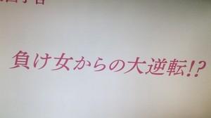 オトナ女子7話「負け女からの大逆転!?」