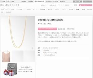 篠原涼子さん着用衣装アクセサリのネックレス販売サイトSTAR JEWELRY