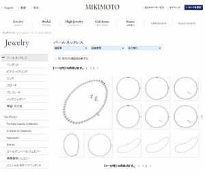 ミキモト真珠「パールネックレス」