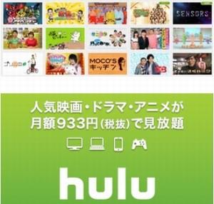 ドラマや映画にアニメが月933円で見放題!Hulu