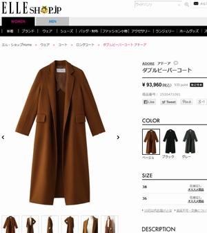 オトナ女子9話篠原涼子衣装ベージュ/ブラウン/キャメルコート販売サイト