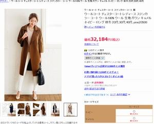 オトナ女子9話篠原涼子衣装[茶/ベージュ/ブラウン/ロングコート]代替品販売サイト