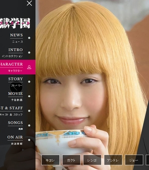 監獄学園公式サイトの、森川葵(もりかわあおい)金髪で過激な役
