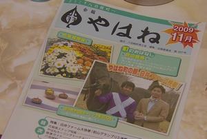 杉原音(すぎはらおと・有村架純)や白井篤史の地元の北海道の八羽根町の会報「やはね」