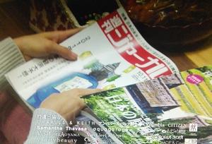 いつ恋3話、偶然、週刊ジャーナルという雑誌の中身を見ると、井吹朝陽(西島隆弘)のレポート記事が1