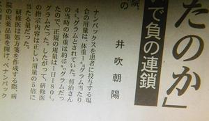 いつ恋3話、偶然、週刊ジャーナルという雑誌の中身を見ると、井吹朝陽(西島隆弘)のレポート記事が4