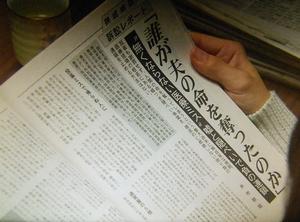いつ恋3話、偶然、週刊ジャーナルという雑誌の中身を見ると、井吹朝陽(西島隆弘)のレポート記事が3