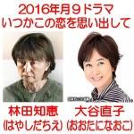 いつかこの恋を思い出してきっと泣いてしまう「林田知恵」と「大谷直子」2人の対比画像