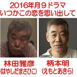 いつかこの恋を思い出してきっと泣いてしまう「林田雅彦」と「柄本明」さんの2人の対比画像