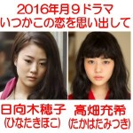 月9ドラマいつ恋「日向木穂子」と「高畑充希」さんの2人の対比画像