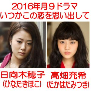 いつかこの恋を思い出してきっと泣いてしまう「日向木穂子・キホちゃん」と「高畑充希」さんの2人の対比画像