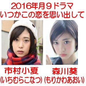 いつかこの恋を思い出してきっと泣いてしまう「市村小夏」と「森川葵」さんの2人の対比画像