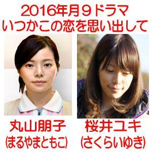 月9ドラマいつかこの恋を思い出してきっと泣いてしまう丸山朋子(まるやまともこ)と桜井ユキ(さくらいゆき)対比画像