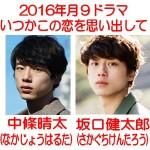 月9ドラマいつ恋「中條晴太」と「坂口健太郎」さんの2人の対比画像