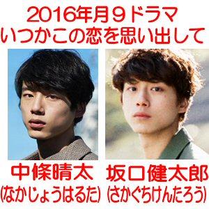 いつかこの恋を思い出してきっと泣いてしまう「中條晴太」と「坂口健太郎」さんの2人の対比画像
