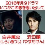いつかこの恋を思い出してきっと泣いてしまう「白井篤史」と「安田顕」さんの2人の対比画像