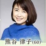 家族ノカタチの風吹ジュン(ふぶきじゅん)演じる役の熊谷律子(くまがいりつこ)