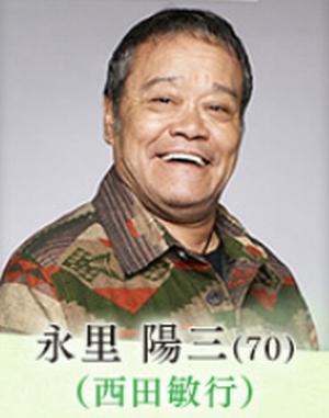 家族ノカタチ(かぞくのかたち)の西田敏行演じる役キャストの永里陽三(ながさとようぞう)