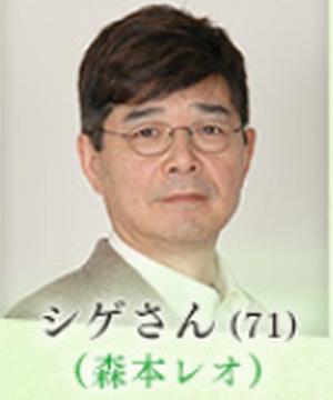 家族ノカタチ(かぞくのかたち)の森本レオ演じる役キャストのシゲさん(しげさん)