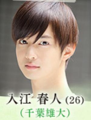 家族ノカタチ(かぞくのかたち)の千葉雄大演じる役キャストの入江春人(いりえはると)
