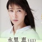 家族ノカタチ(かぞくのかたち)の水野美紀演じる役キャストの永里恵(ながさとめぐみ)