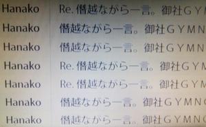 家族ノカタチ(かぞくのかたち)の熊谷葉菜子(クレーマーハナコ)のクレームメール「僭越ながら、一言」