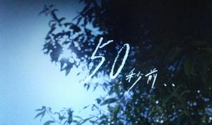 いつかこの恋を思い出してきっと泣いてしまういつ恋特別映像画像4