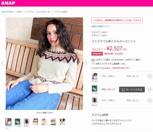 ZOZOTOWN-杉原音(有村架純)のニット衣装を販売