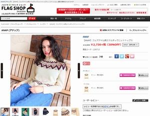 通販サイトFLAG SHOP-杉原音(有村架純)のニット衣装を販売