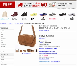 いつかこの恋を思い出してきっと泣いてしまう1話、林田音(杉原音・有村架純)衣装のバッグ(カバン)販売サイト1