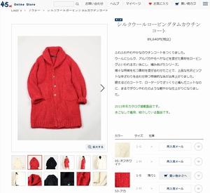 家族ノカタチ1,2話熊谷葉菜子(上野樹里)着用白色ニットコート衣装販売の45Rオンラインストア