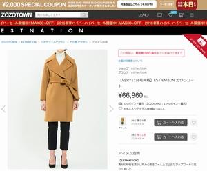 家族ノカタチ1話上野樹里(熊谷葉菜子)着用ライトグレー・白色コート・ジャケット衣装販売のZOZOTOWN