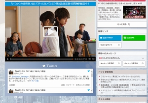 いつ恋公式サイトにて、いつ恋最新話動画を7日間再放送中!