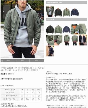 いつかこの恋を思い出してきっと泣いてしまう(いつ恋)の曽田練(高良健吾)着用の緑ジャケット販売サイト
