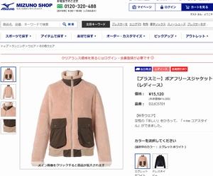 MIZUNO SHOP(ミズノ公式通販サイト)-林田音(杉原音・有村架純)のピンク桃色フリースジャケット衣装販売