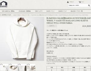 BARNS下北沢店オンラインショップ「白色ホワイトパーカー衣装」
