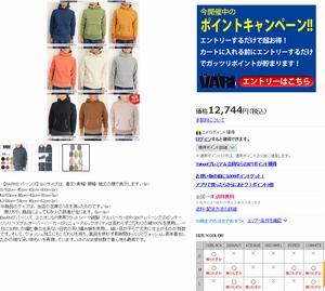 Yahooのショッピングサイト「VARI」「白色ホワイトパーカー衣装」
