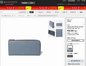 日向木穂子(高畑充希)のブルーグレー財布販売ショップサイト1