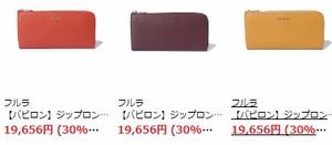 いつ恋-日向木穂子(高畑充希)のその他の色の財布