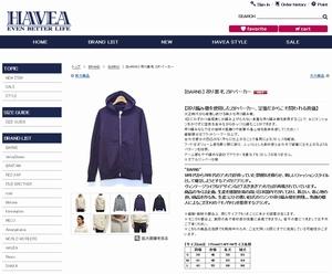 曽田練(高良健吾)の濃紺紫色ネイビーパーカー衣装販売サイト1