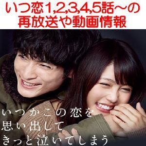 月9ドラマいつ恋1,2,3,4,5話の再放送や動画情報-いつかこの恋を思い出してきっと泣いてしまう