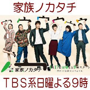 TBS日曜劇場ドラマ家族ノカタチ