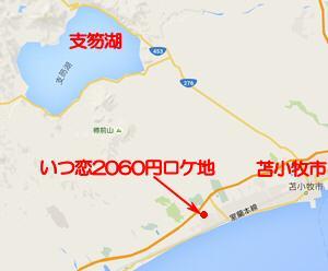 いつ恋ロケ地の北海道の西側、苫小牧市付近の少し拡大地図
